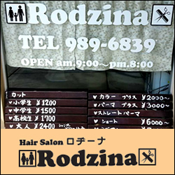 a_ロヂーナ