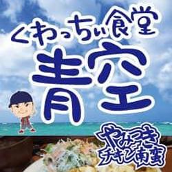 くわっちぃ食堂 青空